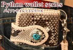 パイソンウォレットシリーズ - Python wallet series