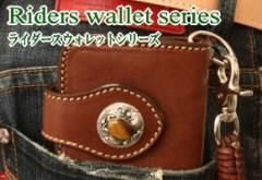 ライダースウォレットシリーズ - Riders wallet series