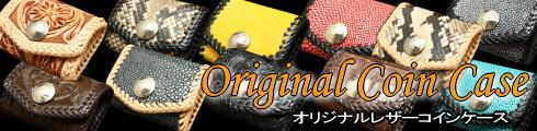 オリジナルレザーコインケース - Original Coin Case