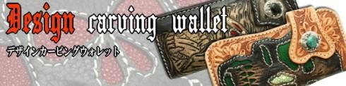デザインカービングウォレット - Design carving wallet