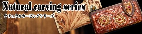 ナチュラルカービングシリーズ - Natural carving series