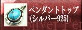 ペンダントトップ(シルバー925)