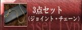 3点セットか(ジョイント・チェーン)