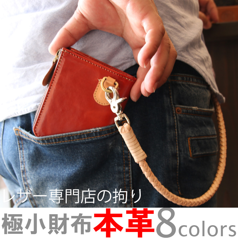 画像1: 【収納はコレ一つでOK】二つ折り財布 コインケース 本場英国プルアップレザー 本革 財布 メンズ レディース ハンドメイド