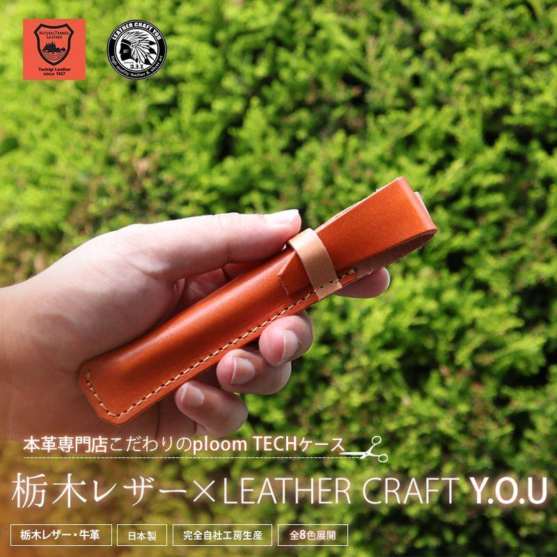 画像1: プルームテックケース プルームテック ケース 栃木レザー 本革 レザー PloomTECH メンズ レディース