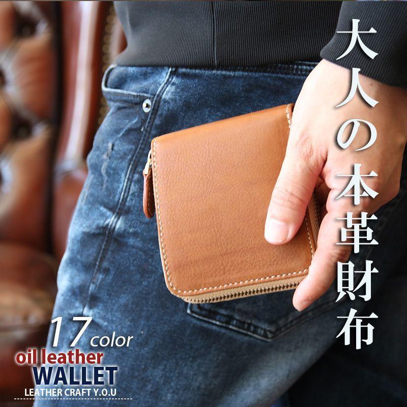 画像1: 二つ折り財布 ミニ財布 小さい財布 ラウンドファスナー 極小財布 コンパクト 革財布 2つ折り財布 メンズ レディース 本革 レザー ハンドメイド