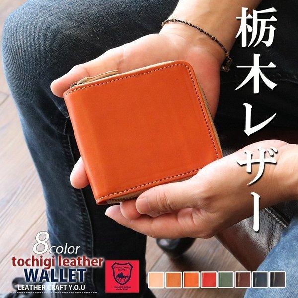 a61b22759827 画像1: 栃木レザー 二つ折り財布 ラウンドファスナー ミニ財布 小さい財布 コンパクト 革