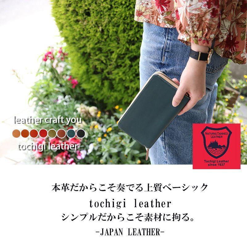 画像1: 長財布 財布 メンズ レディース 栃木レザー 本革 牛革 レザー ラウンドファスナー ロングウォレット